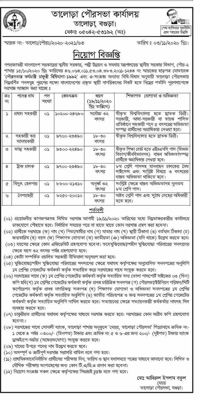 Bogra Talora Pourashava Job Circular 2020