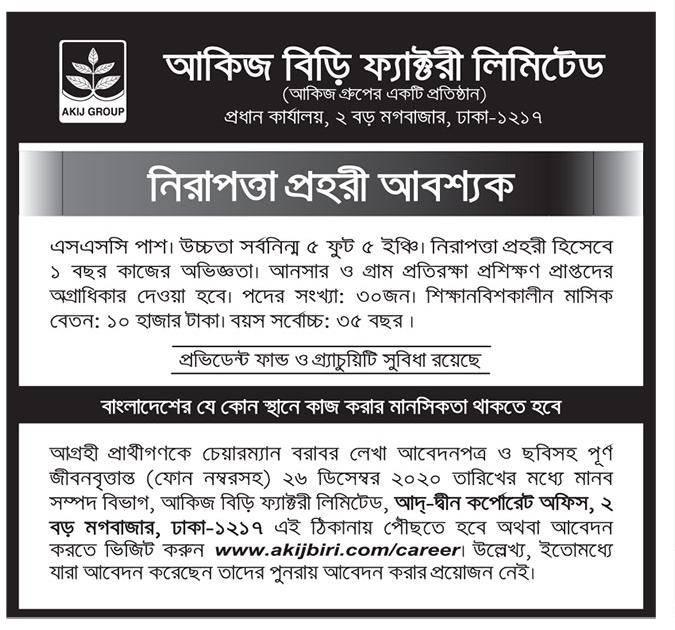 Akij Biri Factory Limited Job Circular 2020