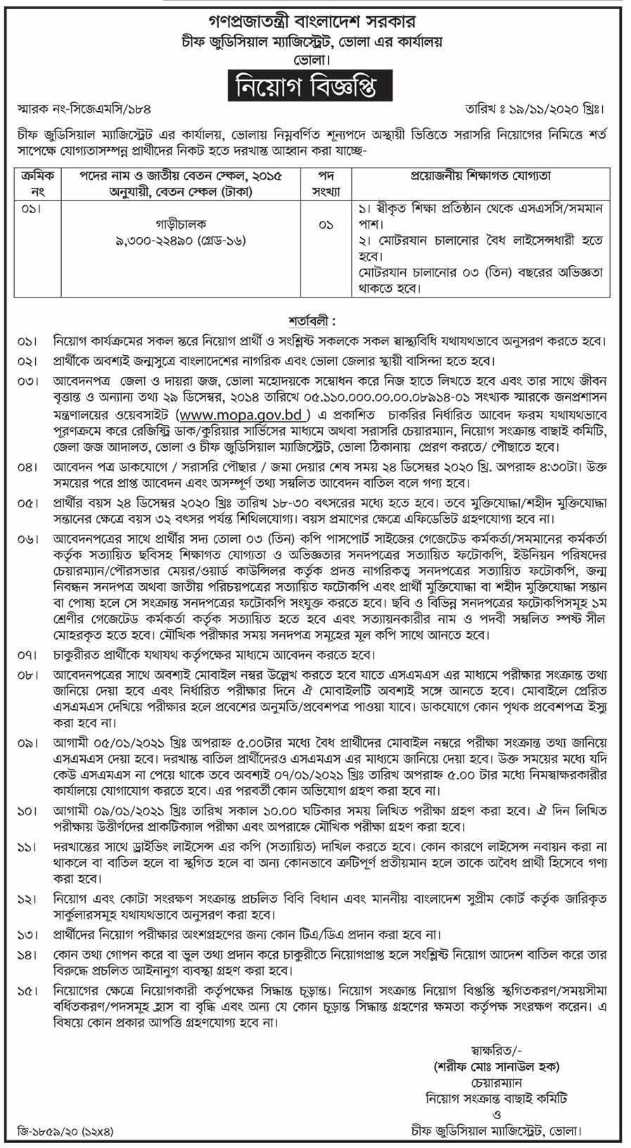 Bhola Chief Judicial Magistrate Office Job Circular 2020