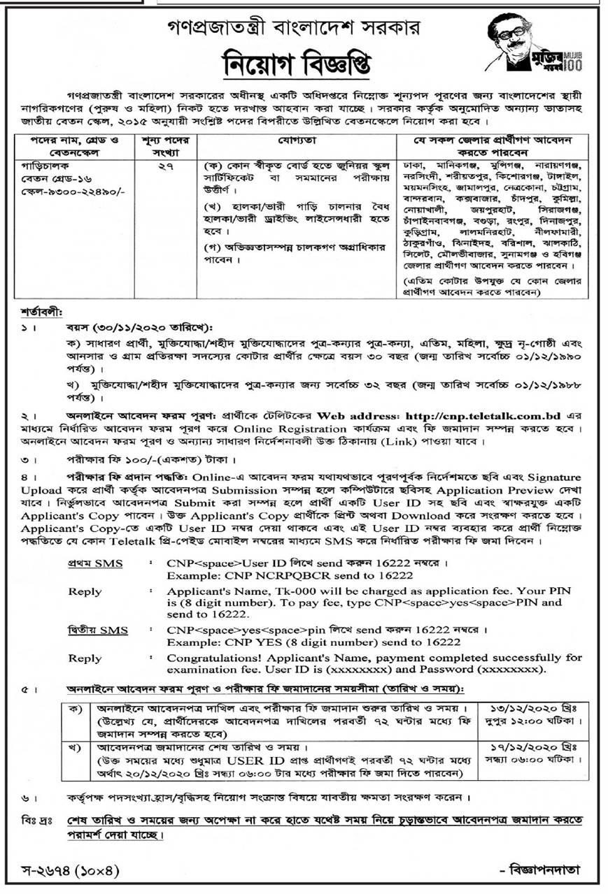 Prime Minister Office Job Circular 2020