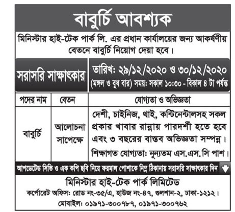 Minister Hi Tech Park Ltd Job Circular