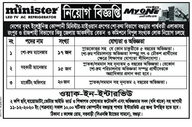 Minister Myone Group Job Circular 2020