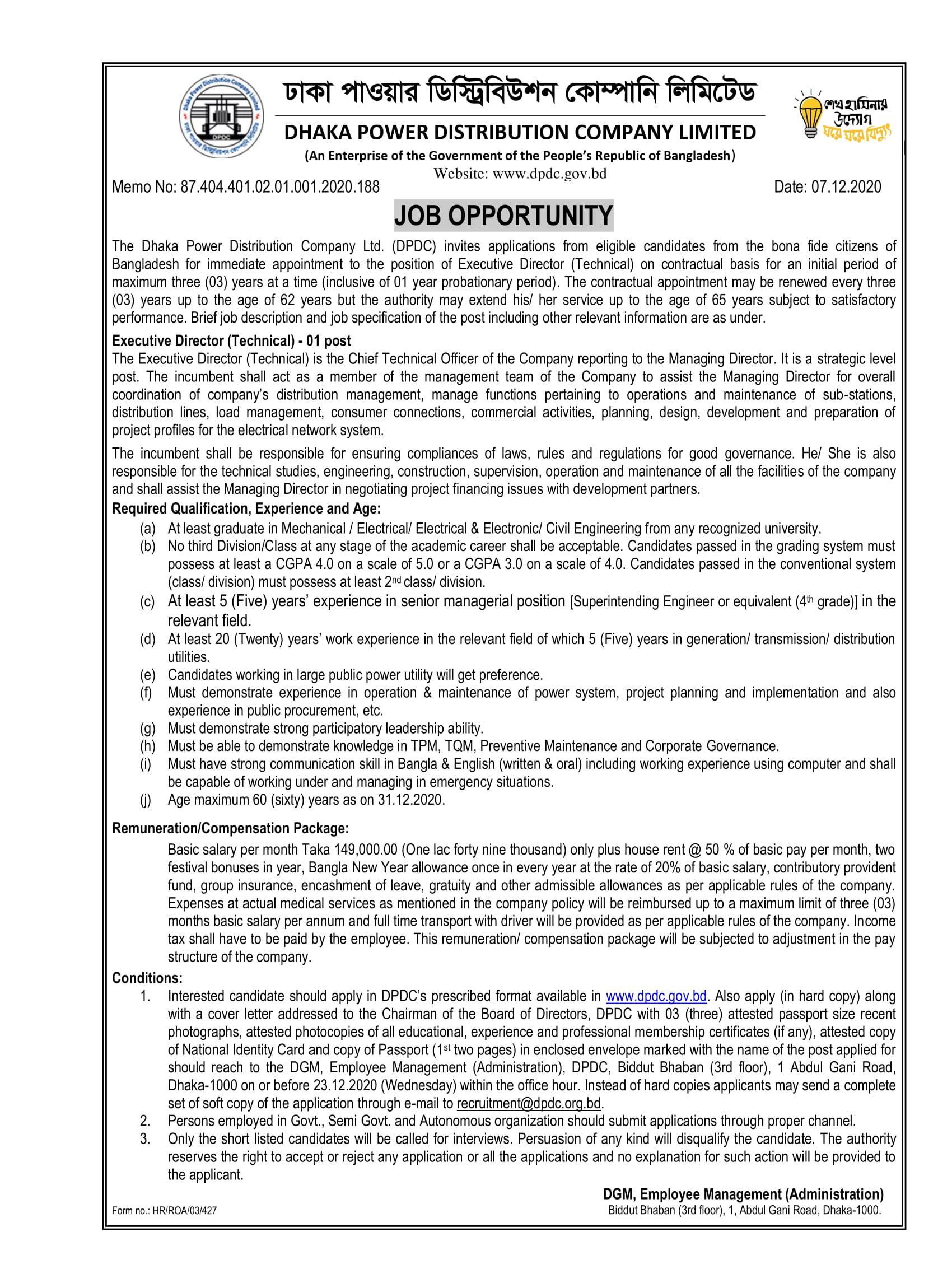 DPDC Job Circular 2020