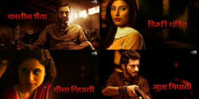 FIVE Reasons To Binge-Watch Mirzapur This Weekend - Tell Me Nothing