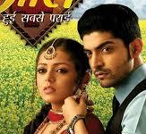 Geet update Tuesday 4 August 2020 on starlife