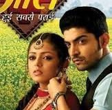 Geet update Friday 7 August 2020 on starlife