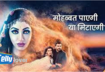Curse of the Sands update Monday 14 June 2021 Zee world