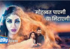 Curse of the Sands July Teasers 2021 Zee world