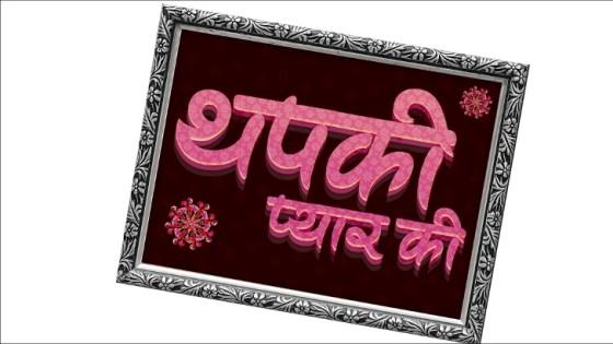 Thapki - Show Logo