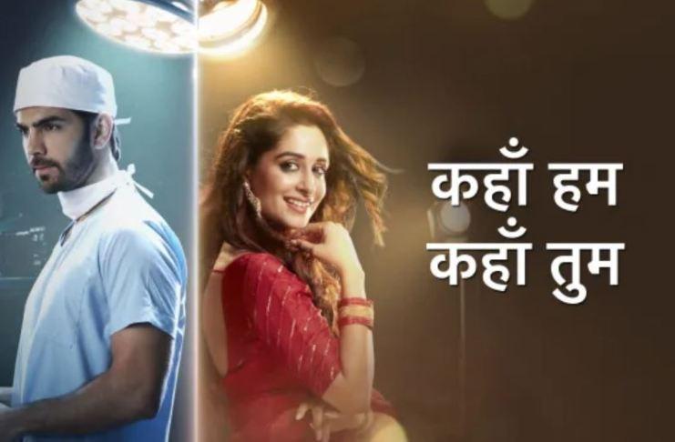 Star Kahaan Hum Kahaan Tum Rohit Sonakshi lock horns
