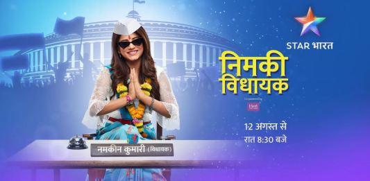 Nimki Vidhayak Ganga Devi's entry, chaos and conspiracy