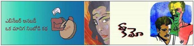F word and Telugu stories