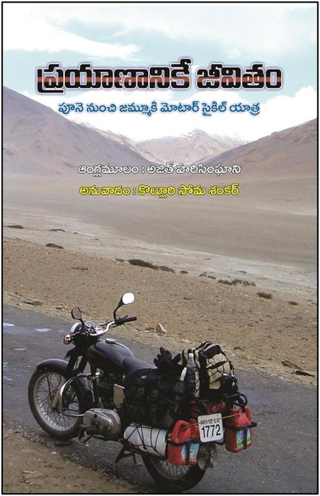 prayaanaanikE jeevitam - translation into Telugu by Kolluri Somasankar