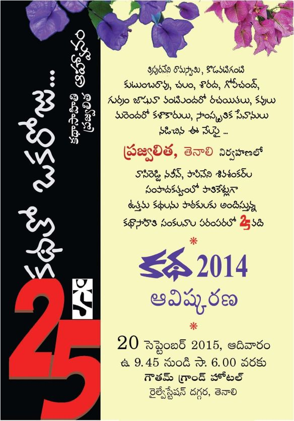 katha 2014 book launch invitation