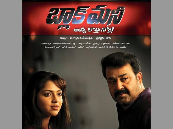 21 1492742546 blackmoney మోహన్లాల్ మీడియా గ్యారేజ్ ( బ్లాక్ మనీ మూవీ రివ్యూ ) | Malayalam super star Mohanlals thriller movie Black Money review