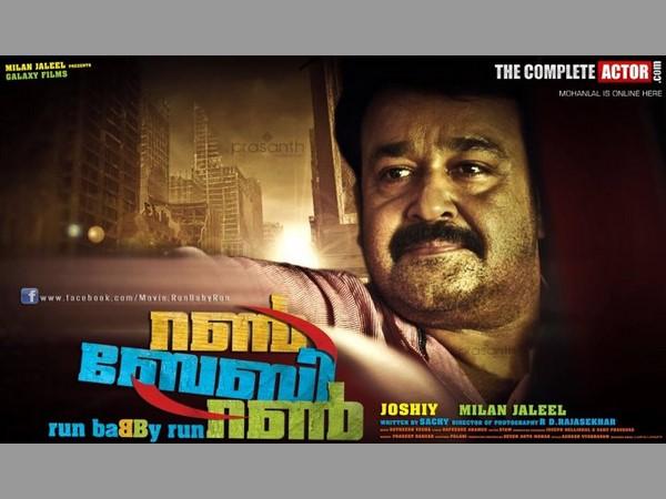 21 1492742583 blackmoney6 మోహన్లాల్ మీడియా గ్యారేజ్ ( బ్లాక్ మనీ మూవీ రివ్యూ ) | Malayalam super star Mohanlals thriller movie Black Money review