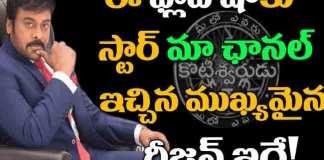 Chiru Host Meelo Evaru Koteeswarudu Show Utter Flap