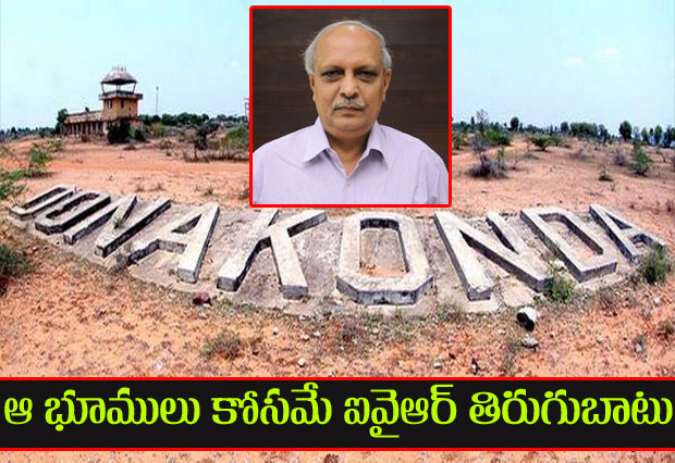 IYR Krishna rao bought many acres of lands in donakonda