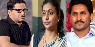 prashant kishor complaints to jagan about on roja