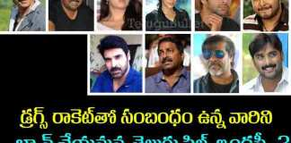 Drugs Case accuses will be ban for 5 years from Telugu Film Industry