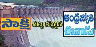 Andhra Jyothi Eenadu Highding Sakshi Telangana Edition