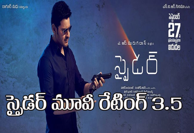 Mahesh Babu Spyder Telugu movie Review Rating