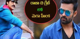 Sai Dharam Tej Guest Role Appearance In Ravi Teja Movie