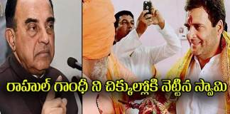Subramanya Swamy comments on Rahul Gandhi Caste