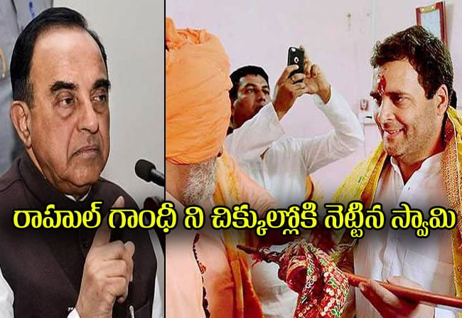Subramanya Swamy comments on Rahul Gandhi Caste