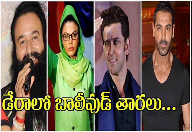 bollywood stars releastion with dera Baba Gurmeet Ram Rahim Singh