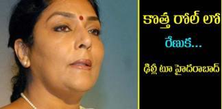 congress leader mukka Renuka Chowdhury plans on 2019 elections