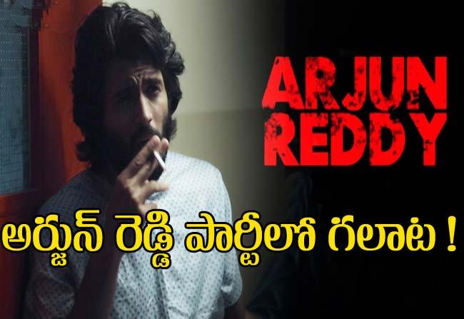 vijay-devarakonda-serious-on-star-producer-son-in-arjun-reddy-success-party