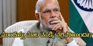 Bjp government post poning 2019 pre elections