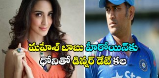 actress Kiara Advani wants to go on dinner dateswith this cricketer dhoni