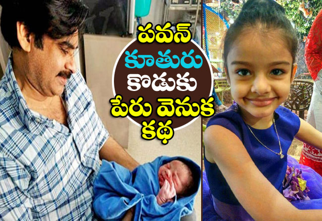 Behind the story of pawan kalyan son name Mark Shankar pawanovich