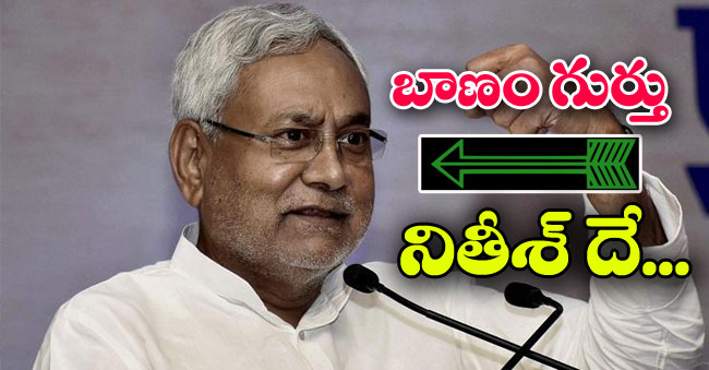 EC grants JD(U) Arrow symbol to Nitish kumar faction