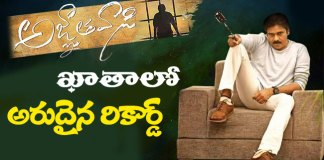 Agnathavasi Movie first indian film to be screened at Universal Studios