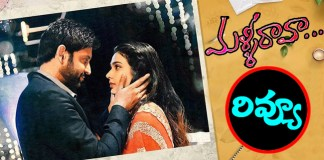Malli Raava Movie review