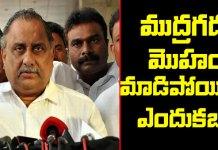 mudragada padmanabham comments on chandrababu over kapu reservation issue