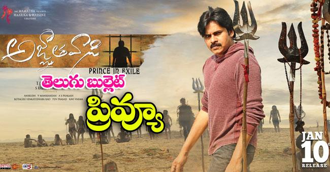 Agnathavasi Movie Preview