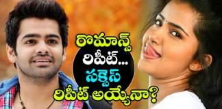 Ram to Romance with Anupama Parameswaran