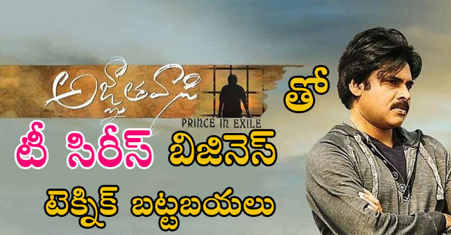 T series production done business with agnathavasi