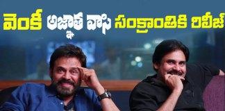 Venkatesh Scenes adding in Agnathavasi movie