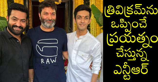 junior ntr request to director trivikram srinivas