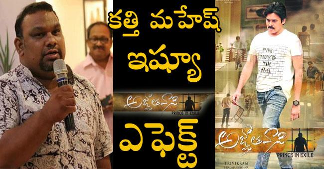kathi-mahesh-issue-affects-agnathavasi-movie-promotions