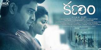 Kanam Movie Brand value increase because of Naga Shourya