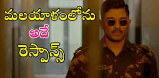 Popular producers also compete for Malayalam Dubbing Rights Allu Arjun naa Peru surya movie