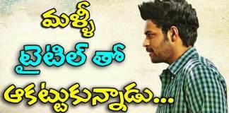 Varun Tej next movie title Aham Brahmasmi