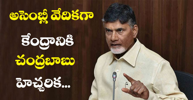 AP CM Warns BJP Government in AP Assembly