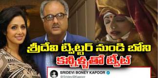 Boney Kapoor Emotional Tweets from Sridevi Twitter account